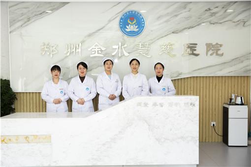 郑州金水慧慈医院体检中心