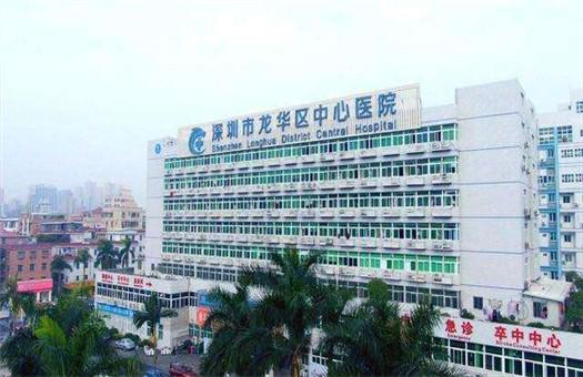 深圳市龙华区中心医院体检中心