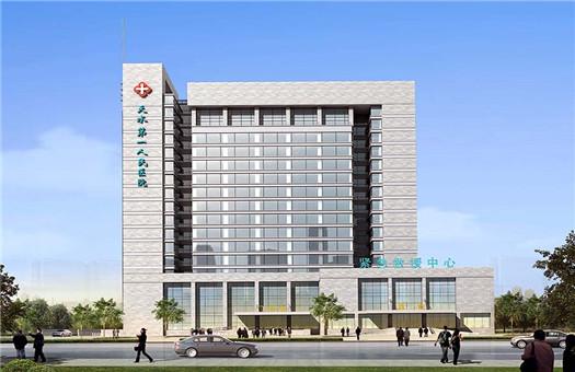 天水市第一人民医院体检中心