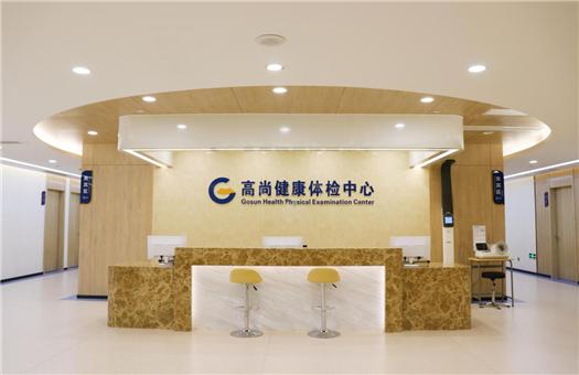 西安高尚健康体检中心