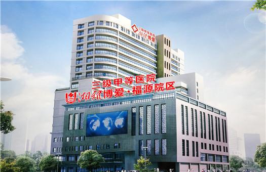 湘雅博爱康复医院福源院区健康管理中心