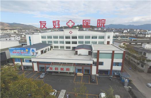 丽江友好医院体检中心