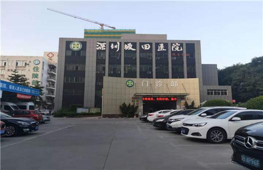 深圳坂田医院体检中心