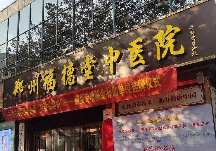 郑州市福德堂中医院体检中心