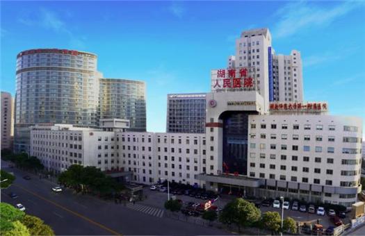 湖南省人民医院体检中心(国际医疗部)