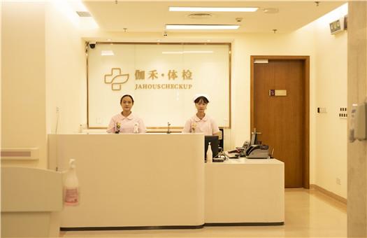 福州伽禾伽美医院体检中心