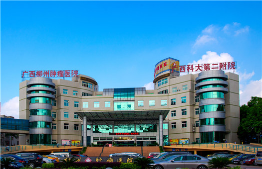 广西科技大学第二附属医院(柳州肿瘤医院)体检中心