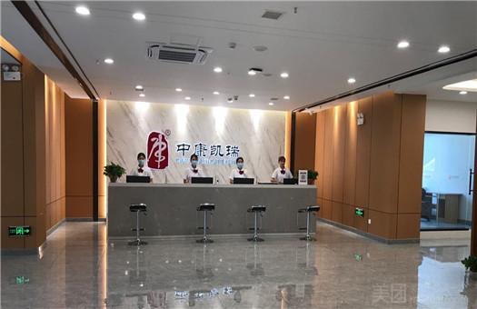 阜阳中康凯瑞体检中心