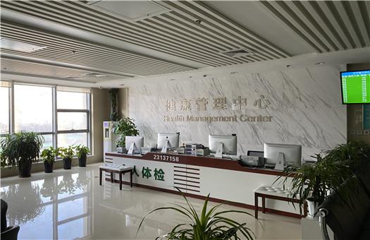 辽宁电力中心医院体检中心
