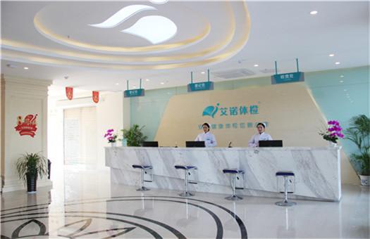 合肥艾诺体检中心(蜀山分院)
