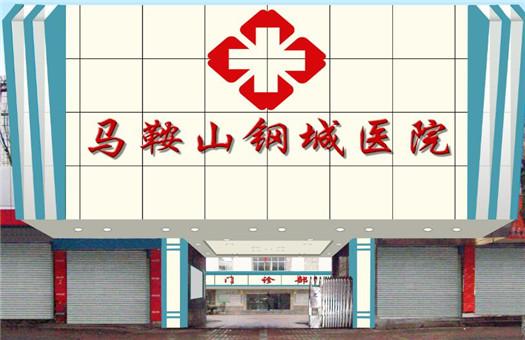 马鞍山钢城医院体检中心