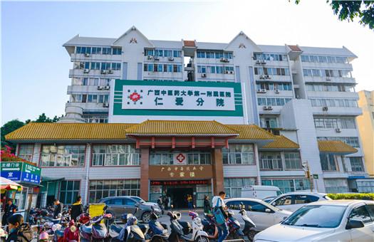 广西中医药大学第一附属医院(仁爱分院)体检中心