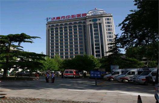 济南市中心医院体检中心(体检二区)