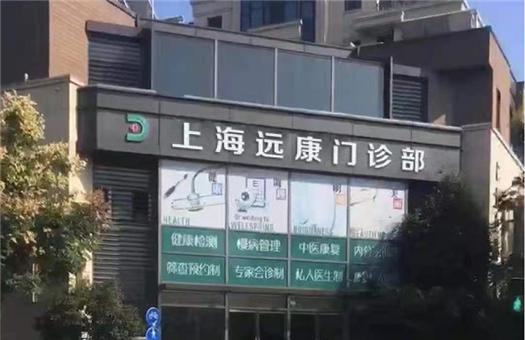 上海远康体检中心