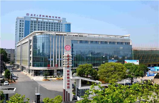 南华大学附属南华医院体检中心