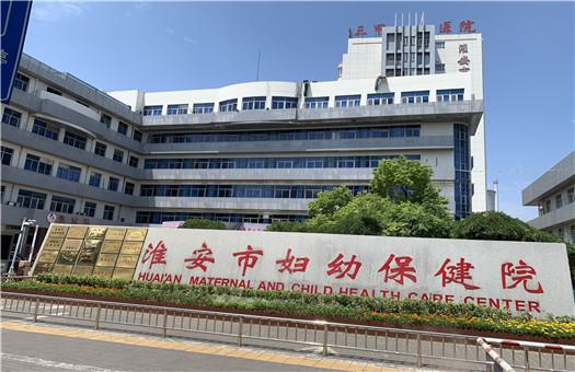淮安市妇幼保健院体检中心