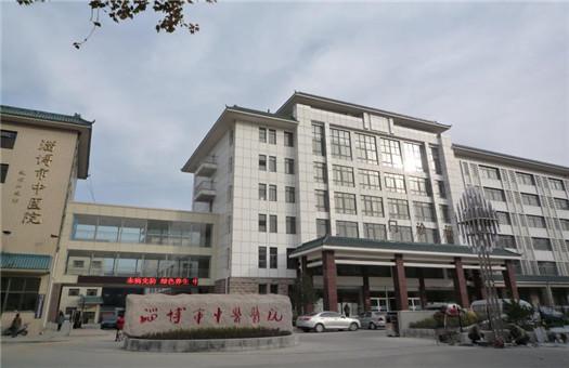 淄博市中医院体检中心