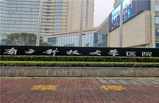 南方科技大学医院(贵宾区)体检中心
