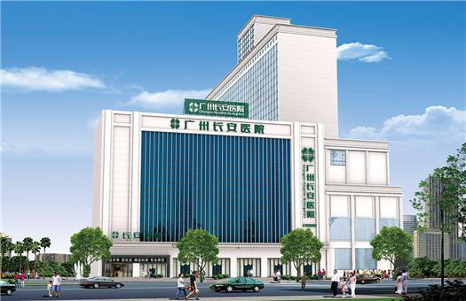 广州长安医院体检中心