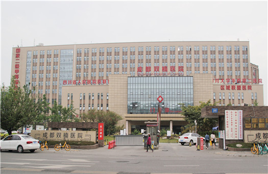 成都双楠医院体检中心