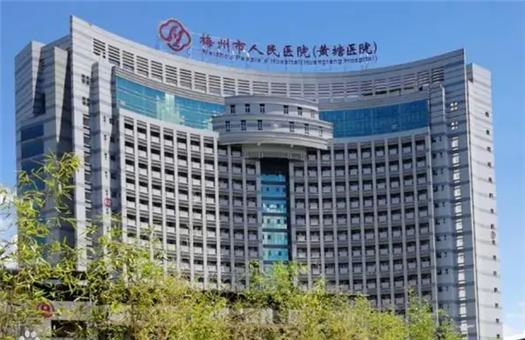 梅州市人民医院体检中心(黄塘院区)