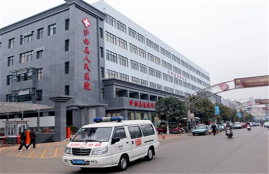 泸西县人民医院体检中心