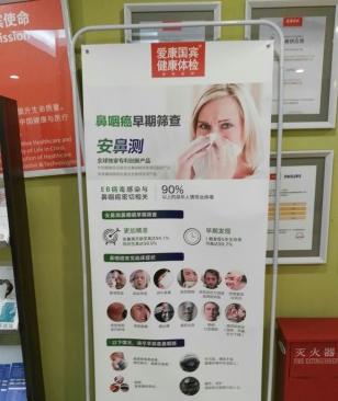 北京爱康国宾体检中心(建国门分院)