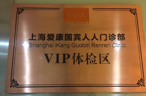 上海爱康国宾体检中心(五角场万达广场分院)