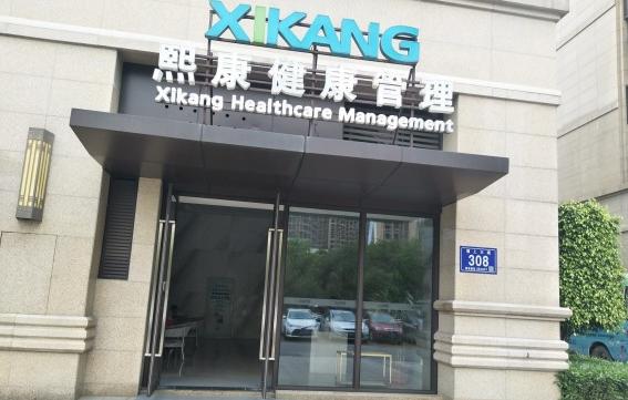 福州熙康体检中心
