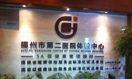 福州市第二医院体检中心