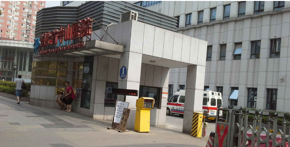 湖北省第三人民医院(湖北省中山医院)体检中心