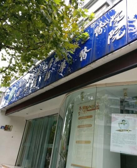 浙江省新华医院(浙江中医药大学附属第二医院)体检中心