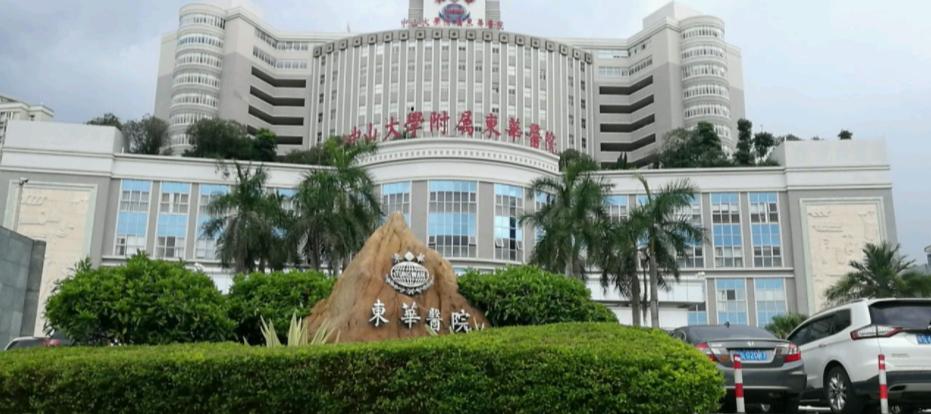 东莞东华医院体检中心