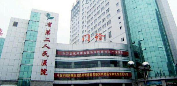 湖南省第二人民医院(中医药大学附属医院)体检中心