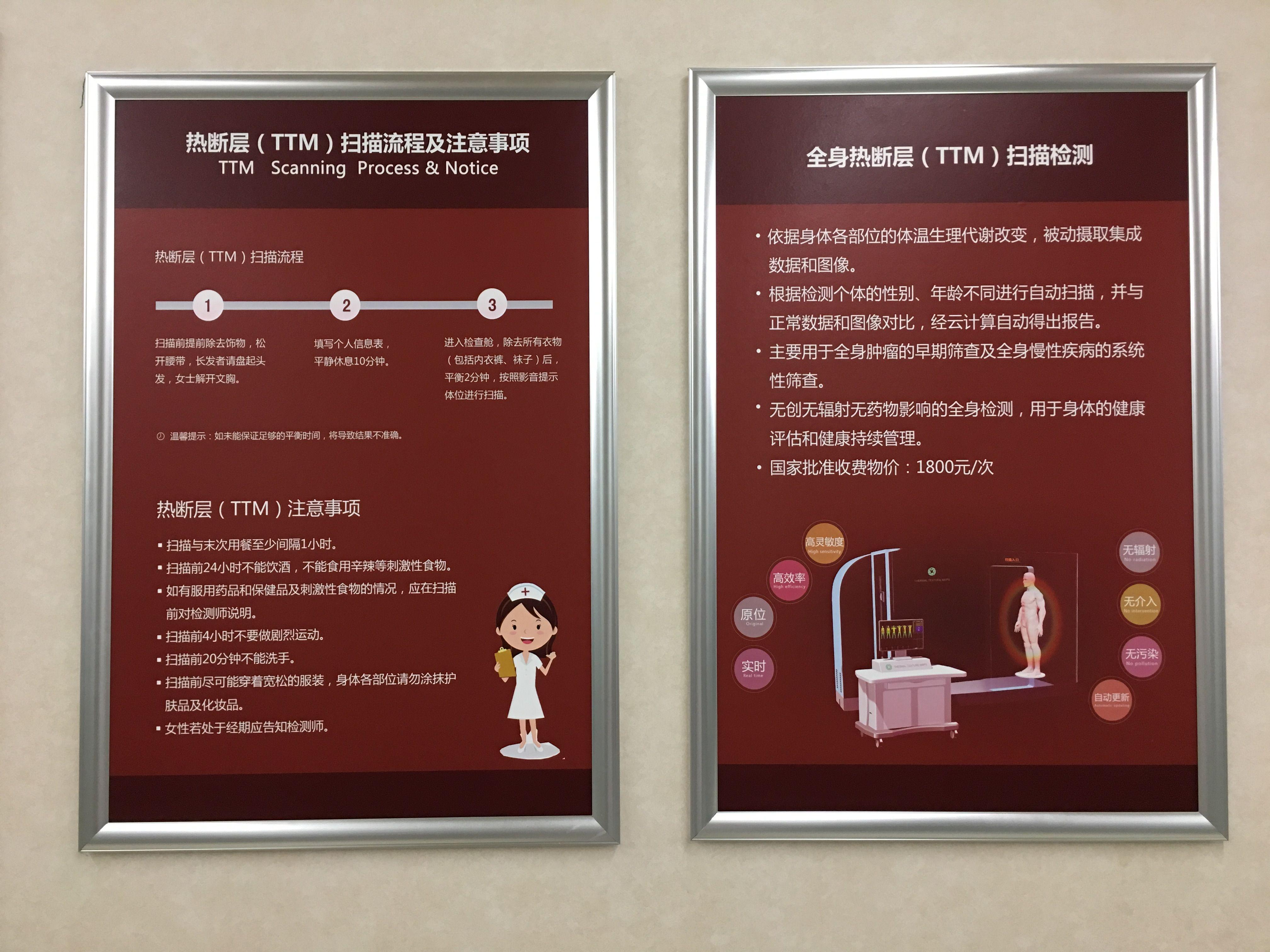 北京中日友好医院健康体检中心
