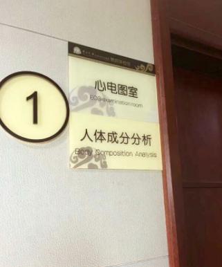 广州中山大学附属第二医院体检中心(孙逸仙纪念医院)