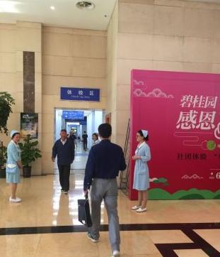北京九华山庄体检中心(总部)
