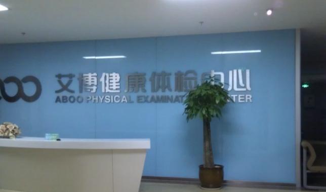 杭州艾博体检中心(文三分院)