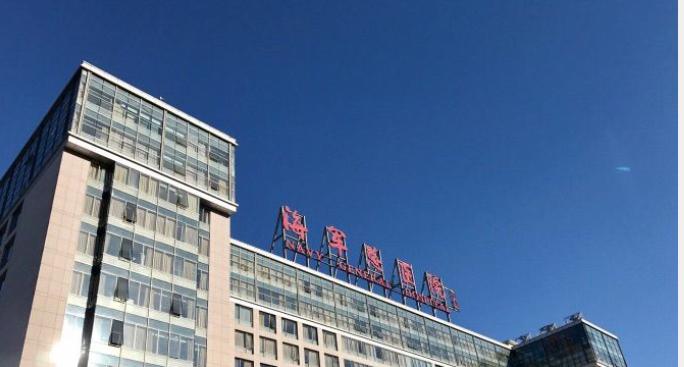 中国人民解放军总医院第六医学中心(海军总医院)健康体检中心
