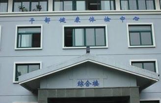 杭州市五云山疗养院体检中心(杭州市第一人民医院五云山分院)