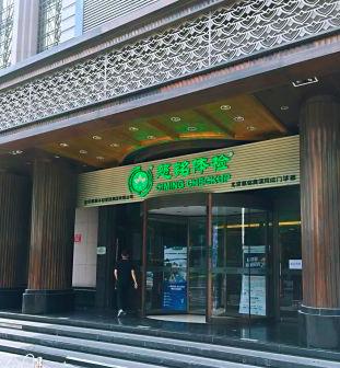 北京慈铭体检中心(月坛分院)