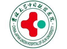 吉林大学中日联谊医院体检中心