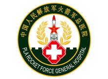 中国人民解放军火箭军总医院(二炮总医院)体检中心