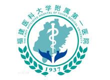 福建医科大学附属第一医院体检中心