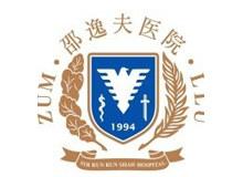 杭州邵逸夫医院(浙江大学医学院附属邵逸夫医院)体检中心(住院部VIP)
