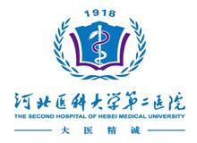 河北医科大学第二医院体检中心(北院区)
