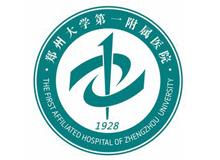 郑州大学第一附属医院本部体检中心