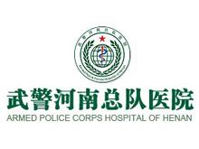武警河南总队医院体检中心