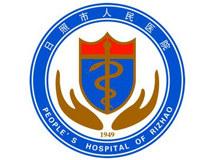 日照市人民医院健康体检中心