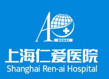 上海仁爱医院体检中心